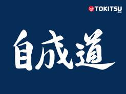 Jiseido - Tokitsu Ryu
